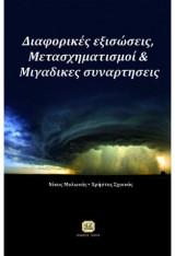 Διαφορικές Εξισώσεις, Μετασχηματισμοί & Μιγαδικές Συναρτήσεις