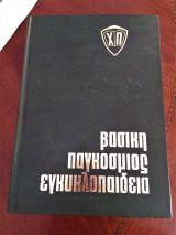 Βασική Παγκόσμιος Εγκυκλοπαίδεια Χάρη Πάτση