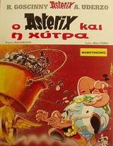 Ο Αστερίξ και η χύτρα