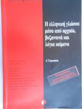 Η ελληνική γλώσσα μέσα από αρχαία, βυζαντινά και λόγια κείμενα Α΄ γυμνασίου