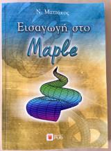 Εισαγωγή στο Maple