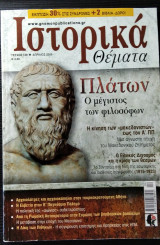 Ιστορικά Θέματα τεύχος 149