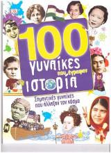 100 γυναίκες που έγραψαν ιστορία