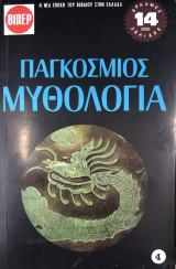 Παγκόσμιος μυθολογία ( τόμος τέταρτο)