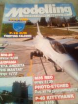 Modelling Περιοδικο Μοντελισμου Τευχος 33