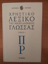Χρηστικό Λεξικό Της νεοελληνικής Γλώσσας τόμος 5