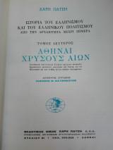 Αθήναι χρυσούς αιών
