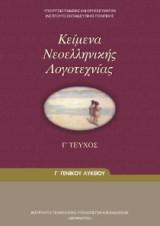 Κείμενα Νεοελληνικής Λογοτεχνίας Γ' Γενικού Λυκείου Τεύχος Γ 22-0083