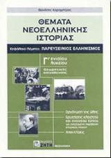 Θέματα Νεοελληνικής Ιστορίας Παρευξείνιος Ελληνισμός