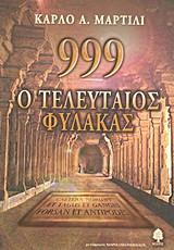 999 O τελευταίος φύλακας
