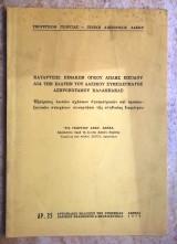 Κατάρτισις πινάκων όγκου απλής εισόδου διά την ελάτην του δασικού συμπλέγματος Ασπροποτάμου Καλαμπάκας