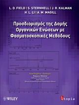 Προσδιορισμός της Δομής Οργανικών Ενώσεων με Φασματοσκοπικές Μεθόδους