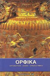 Ορφικα
