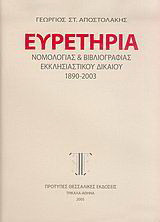 Ευρετήρια νομολογίας και βιβλιογραφίας εκκλησιαστικού δικαίου 1890-2003