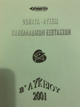 Θέματα- Λύσεις Πανελληνίων 2001