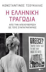 Η ελληνική τραγωδία - από την απελευθέρωση ως τους συνταγματάρχες