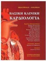 Βασική κλινική καρδιολογία