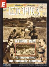 Ε Ιστορικά τεύχος 194