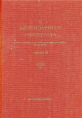 Η μεσοπολεμική πεζογραφία (η'τομος) απο το α' ως τον β' παγκοσμιο πολεμο 1914-39