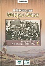 Η ιστορία της Μικράς Ασίας: Εκστρατεία και καταστροφή, 1919-1922