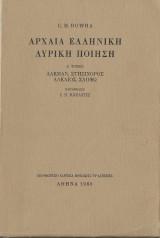 Αρχαία Ελληνική Λυρική Ποίηση Ά Τόμος (1980)