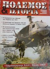 Πόλεμος και  Ιστορία #20