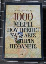 1000 μέρη που πρέπει να δείς πρίν πεθάνεις