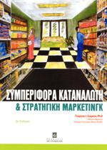 Συμπεριφορά Καταναλωτή και Στρατηγική Μάρκετινγκ