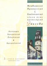 Μεταβυζαντινή θρησκευτική ή εκκλησιαστική τέχνη στην προσεισμική Ζάκυνθο