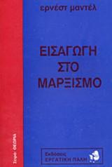 ΕΙΣΑΓΩΓΗ ΣΤΟ ΜΑΡΞΙΣΜΟ