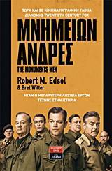 Μνημείων άνδρες