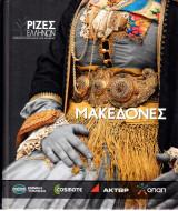 Μακεδόνες
