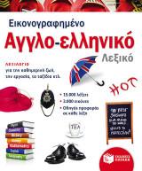 Εικονογραφημένο αγγλο-ελληνικό λεξικό (PONS)