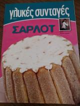 Γλυκές συνταγές - Τεύχος 7 - Σαρλότ