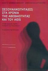 Σεξουαλικότητα (-ες) στα χρόνια της αβεβαιότητας και του AIDS