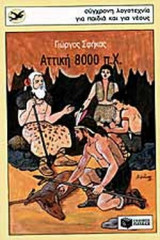 Αττική 8000 π.Χ.