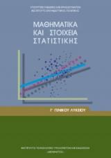 Μαθηματικά και Στοιχεία Στατιστικής Γ' Γενικού Λυκείου 22-0088