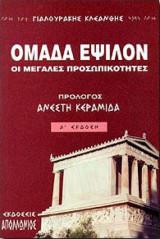 ΟΜΑΔΑ ΕΨΙΛΟΝ - ΟΙ ΜΕΓΑΛΕΣ ΠΡΟΣΩΠΙΚΟΤΗΤΕΣ