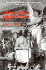 Ομηρικά έπη 2: Ομήρου Ιλιάδα