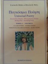 Παγκόσμια Ποίηση _ Συναντώντας ποιητές - Μεταφράζοντας ποίηση _ Τόμος Δ' (Γαλλική και Αραβική ποίηση)