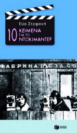 10 ΚΕΙΜΕΝΑ ΓΙΑ ΤΟ ΝΤΟΚΙΜΑΝΤΕΡ