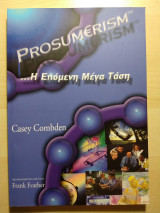 Prosumerism. H Επόμενη Μέγα Τάση