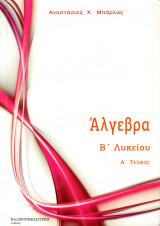 Άλγεβρα Β΄ Λυκείου (Α΄ Τεύχος)