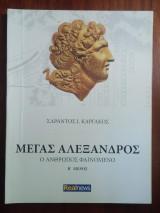 Μέγας Αλέξανδρος Ο Άνθρωπος Φαινόμενο B' Μέρος