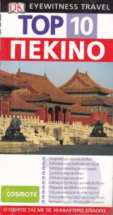 TOP 10  Πεκίνο (βιβλίο)