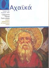 Αχαϊκά τεύχος 13ο
