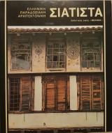 Σιάτιστα Ελληνική παραδοσιακή αρχιτεκτονική