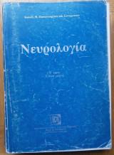 Νευρολογία Β' Τόμος