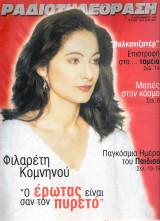 Περιοδικό Ραδιοτηλεόραση τεύχος 1451