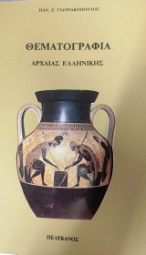 Θεματογραφία αρχαίας ελληνικής